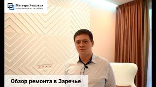 Обзор ремонта квартиры в Заречье