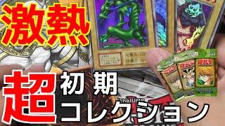 【遊戯王】入手困難!!ガチで貴重過ぎるカードが大量に届いたゾ!【開封】 thumbnail