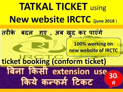 how to do TATKAL TICKET in new IRCTC Website 2018 autofill detail  print ticket   पूराprocrssदेखे!