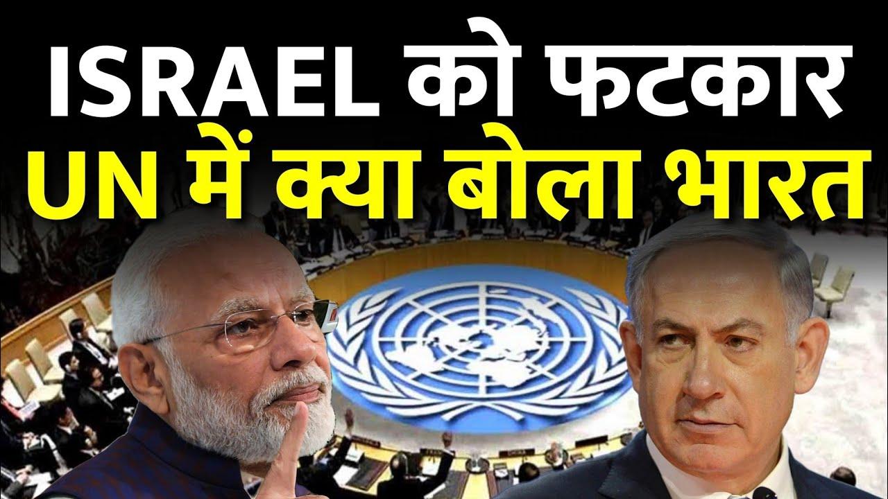 इजरायल के हमले पर भारत सरकार ने UN में क्या बोला   India Israel   Exclusive Report