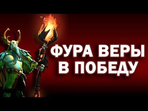 видео: ФУРА ВЕРЫ В ПОБЕДУ - natures prophet dota 2