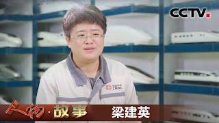 《人物·故事》 20200520 科技创新者·梁建英| CCTV科教