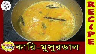 Musur Daal with Curry Leaves | কারিপাতা দিয়ে মুসুর ডাল
