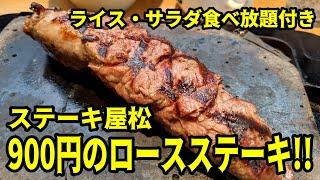 ステーキ屋松の900円ロースステーキ! サラダ・ライス食べ放題付き
