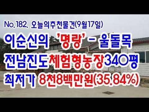 "[No.182   추천경매물건]이순신의 ""명량""-울돌목/진도체험형농장340평최저가8천8백만원(35.84%)(2019.9.17.)"