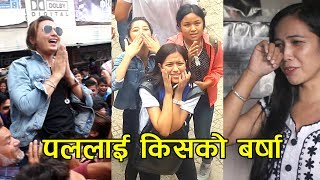 आफ्नै अगाडी पल देख्दा रोए युवती / हजारौँ दर्शकले बोकेर डुलाए - Paul Shah & Pooja Sharma