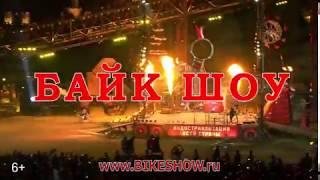 Анонс. Байк-Шоу - 2017.