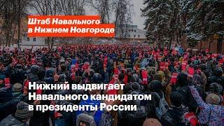 Выдвижение Алексея Навального в Нижнем Новгороде