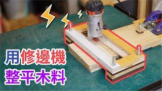 Mini Router Planing Jig | 木料整平治具【自造筆記#71】