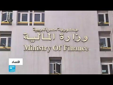 وزارة المالية المصرية تصدر سندات دولية بقيمة 4 مليارات دولار  - نشر قبل 30 دقيقة