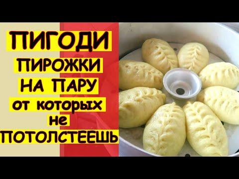 Пирожки в мультиварке на пару рецепты с фото