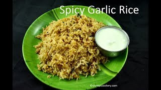 Garlic Rice Recipe | Instant garlic rice | Spicy garlic flavored rice | Quick and easy rice recipes