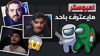 بين التحقيق والقتل مع اليوتيوبرز 😱   among us