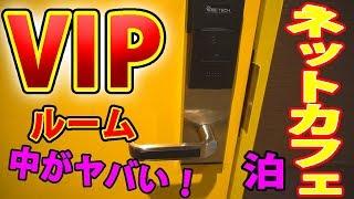 ネカフェ泊 ネットカフェのVIPルーム24時間借りて宿泊してみた! 【ネトマル】 thumbnail