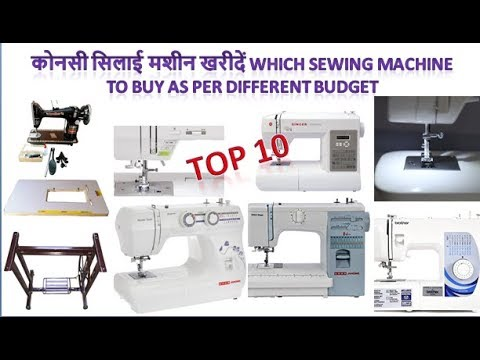 कोनसी सिलाई मशीन खरीदें  Which sewing machine to buy as per different budget | Top 10