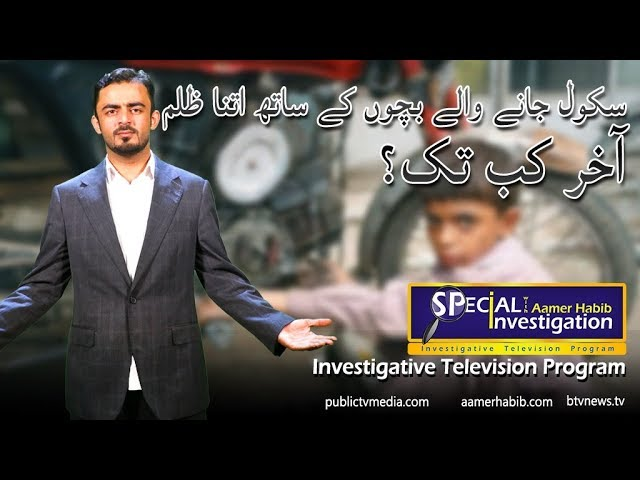 Special investigation about Kids are not studying on public tv media | Aamer Habib Program