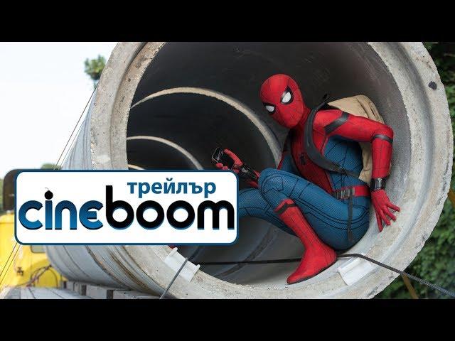 Спайдър-мен: Завръщане у дома / Spider-Man: Homecoming - Трейлър 3