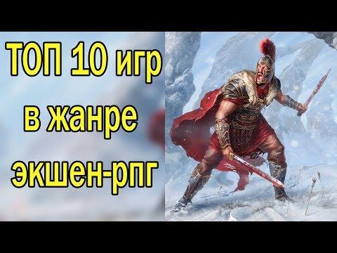 ТОП 10 кооперативных игр жанра рпг+ссылки для скачивания