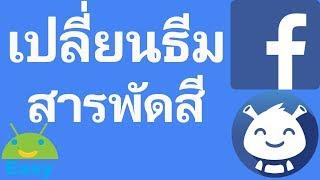 เปลี่ยนธีม Facebook สารพัดสีสัน ใส่รหัส ประหยัดแบต | Easy Android