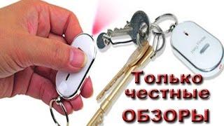 видео Брелки для ключей