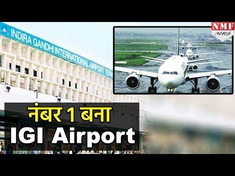 इस मामले में World का NO 1 Airport बना Delhi का IGI