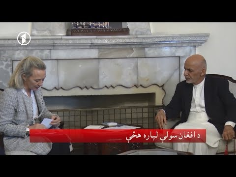 Afghanistan Pashto News 05.11.2018 د افغانستان خبرونه