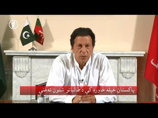 Afghanistan Pashto News 08.12.2018 د افغانستان خبرونه