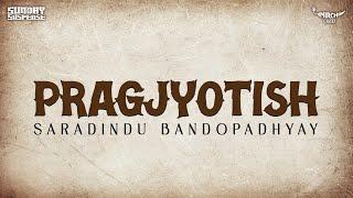 Sunday Suspense | Pragjyotish | প্রাগ্জ্যোতিষ | Sharadindu Bandyopadhyay | Mirchi Bangla
