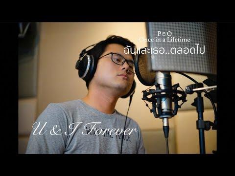 เพลงขอแต่งงานเพราะๆ U&I Forever ฉันและเธอ..ตลอดไป  PAO  s Video