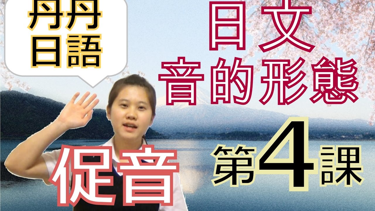 日文50音輕鬆學-音的形態促音 第4課 ~丹丹日語小教室~ 超強超輕鬆就學會!!只要拍手就可以學會!! - YouTube
