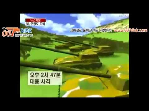 연평도 북한 포격 연평도 피해, 북한피해