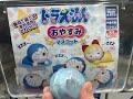 ドラえもん おやすみマスコットガチャ Doraemon Capsule Toy