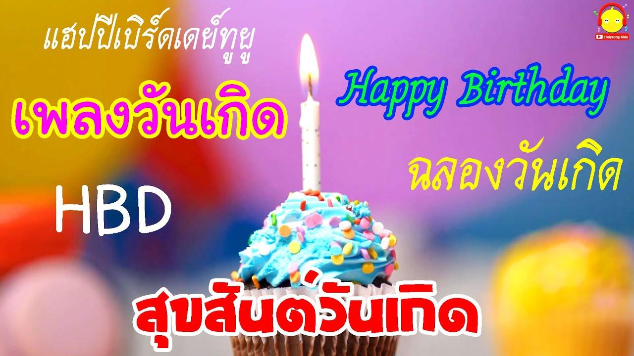 เพลงวันเกิด Happy Birthday To You 🎂