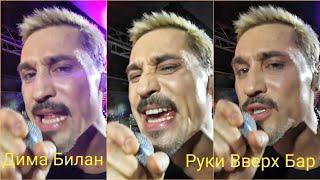 ##димабилан Дима Билан, выступление #РукиВверхБар Москва 29 ноября 2019 года