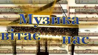 Привітання для уроків музики