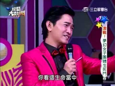 综艺大热门20130920激战 梦幻女子团体生死斗
