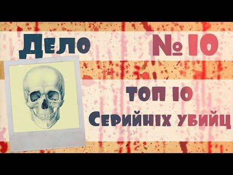ТОП 10 Серийных
