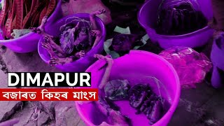 ডিমাপুৰৰ বজাৰ with special গাইড । what they eat 🔥 ? what I bought ? Nagaland Part - 2