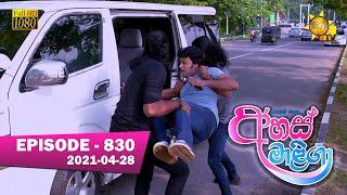 Ahas Maliga | Episode 830 | 2021-04-28 Thumbnail