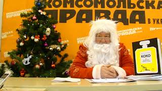 """Дед Мороз в гостях у """"КП в Украине"""""""