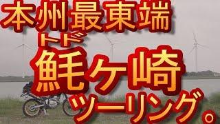 【セロー】本州最東端「トドヶ崎」ツーリング。