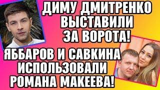 Дом 2 Свежие новости и слухи! Эфир 16 ОКТЯБРЯ 2019 (16.10.2019)