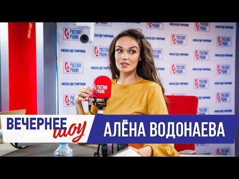 Алёна Водонаева в