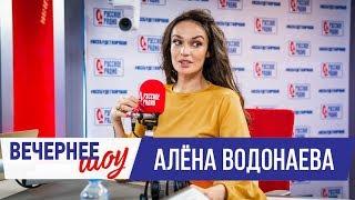 Алёна Водонаева в Вечернем шоу с Аллой Довлатовой / О двух браках, Ольге Бузовой и телешоу