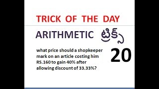 Trick of the day 20|| PROFIT AND LOSS || ssc cgl || bank exams || in seconds in telugu