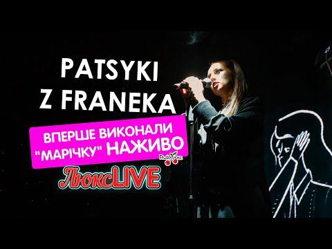 PATSYKI Z FRANEKA  - Марічка вперше наживо #ЛюксLIVE