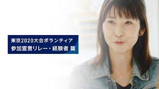 東京2020大会ボランティア 参加宣言リレー 経験者篇