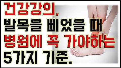 건강강의-발목염좌-발목삐었을때 병원에 꼭 가야하는 5가지 기준