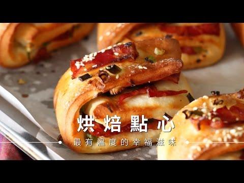 【點心】培根香蔥餅,早餐宵夜想吃隨時擁有