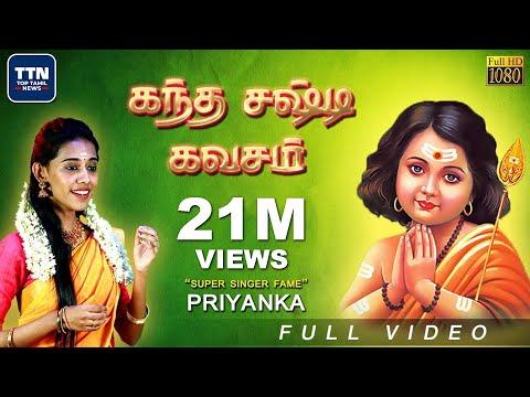 """""""kandha-sashti-kavasam"""",-by-super-singer-fame-priyanka- -top-tamil-news"""